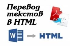 Переведу текст из pdf и других форматов в word 5 - kwork.ru