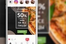 2 баннера для instagram 63 - kwork.ru