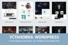 Сайт на WordPress - под ключ 22 - kwork.ru