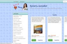 Интернет-магазин Игровой тематики, который будет приносить прибыль 7 - kwork.ru