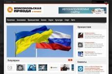 Туристический автонаполяемый сайт 9 - kwork.ru