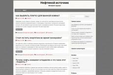 Интернет-магазин Игровой тематики, который будет приносить прибыль 8 - kwork.ru
