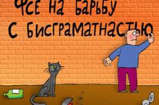 Отредактирую документы Word, Excel 34 - kwork.ru
