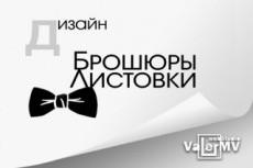 Сделаю быстро и качественно листовки и брошюры 13 - kwork.ru