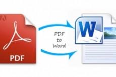 Переведу текст из pdf и других форматов в word 8 - kwork.ru