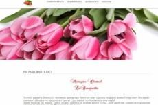 Интернет-магазин парфюмерной марки Il-Gele 27 - kwork.ru