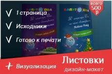 Дизайн листовки 10 - kwork.ru