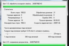 Чекер базы email адресов mail, bk, inbox, list на Online 11 - kwork.ru