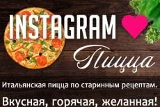 2 баннера для instagram 59 - kwork.ru