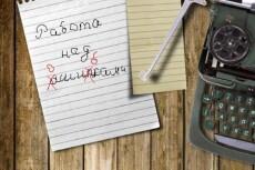 Корректировка текстов 8 - kwork.ru