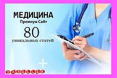 Продам авто наполняемый сайт по медицине 10 - kwork.ru