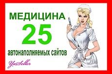 Продам авто наполняемый сайт по медицине 9 - kwork.ru