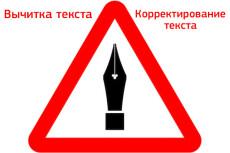 Корректура и вычитка текста 7 - kwork.ru