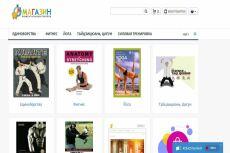 Интернет-магазин парфюмерной марки Il-Gele 22 - kwork.ru