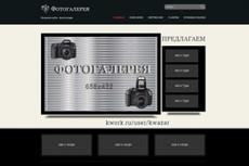 Готовый шаблон сайта для бизнеса по отогреву авто 11 - kwork.ru