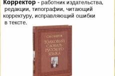 Редактирование и корректура текстов любой сложности 10 - kwork.ru