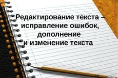 Окажу услуги корректора 2 - kwork.ru