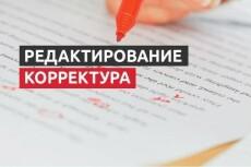 Редактура, корректура текстов до 20000 збп 6 - kwork.ru