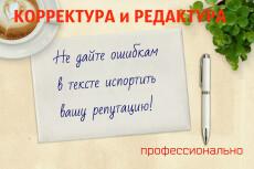 Редактура, корректура текстов до 20000 збп 3 - kwork.ru