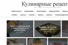 Самонаполняемый сайт кулинарных рецептов 12 - kwork.ru