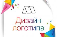 Создам логотип 20 - kwork.ru