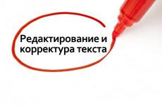Отредактирую документы Word, Excel 35 - kwork.ru