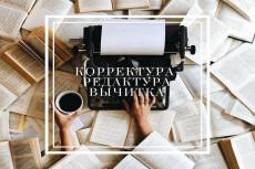 Корректура и вычитка текста 12 - kwork.ru
