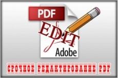 Литературное редактирование книг, статей любой тематики и сложности 14 - kwork.ru