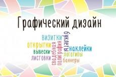 Создам логотип для сайта, компании, фирмы и другого за 24 часа 17 - kwork.ru