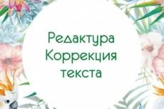 Редактура и корректирование текстов 5 - kwork.ru
