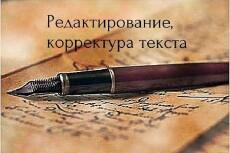 Корректура и вычитка текста 5 - kwork.ru